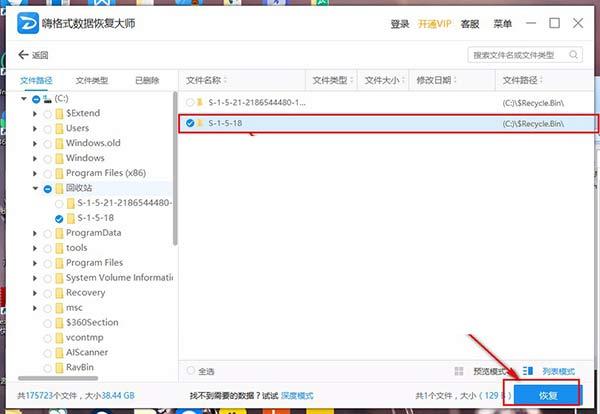 桌面文件被删除怎么恢复(6)