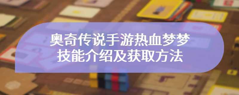 奥奇传说手游热血梦梦技能介绍及获取方法