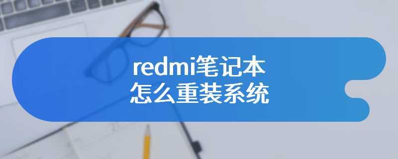 redmi笔记本怎么重装系统
