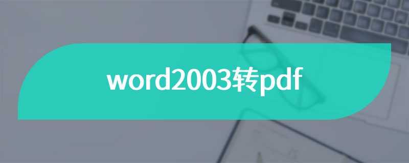 word2003转pdf