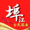 埠江全民服务
