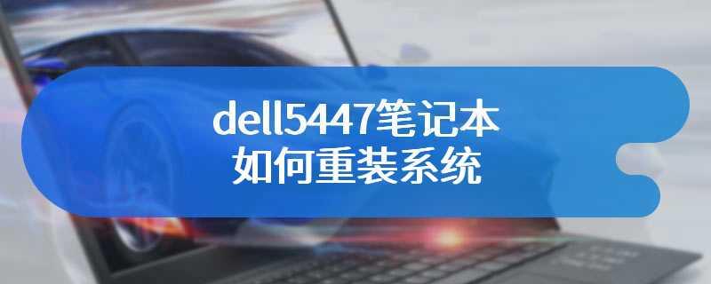 dell5447笔记本如何重装系统