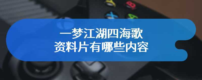 一梦江湖四海歌资料片有哪些内容