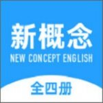 新概念英语全册