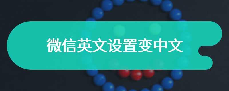 微信英文设置变中文