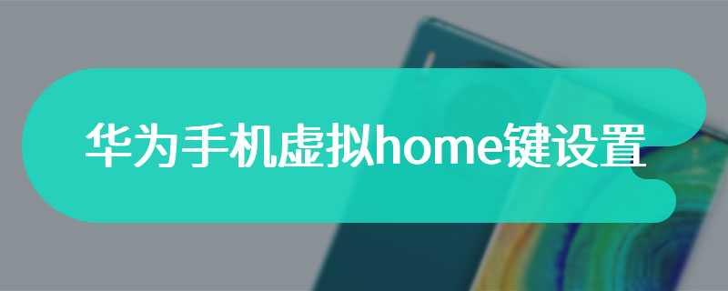 华为手机虚拟home键设置