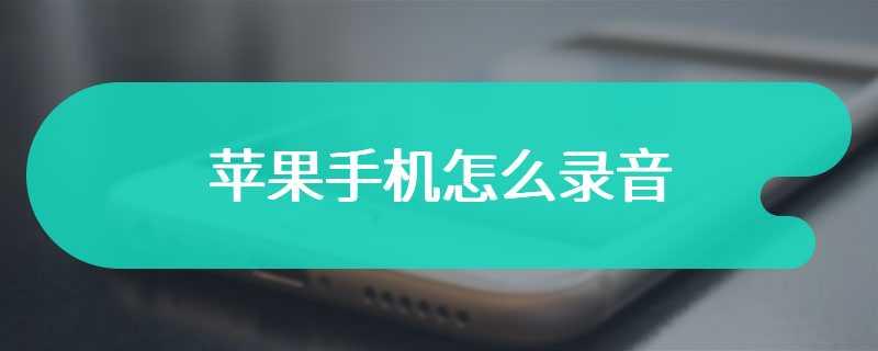 苹果手机怎么录音