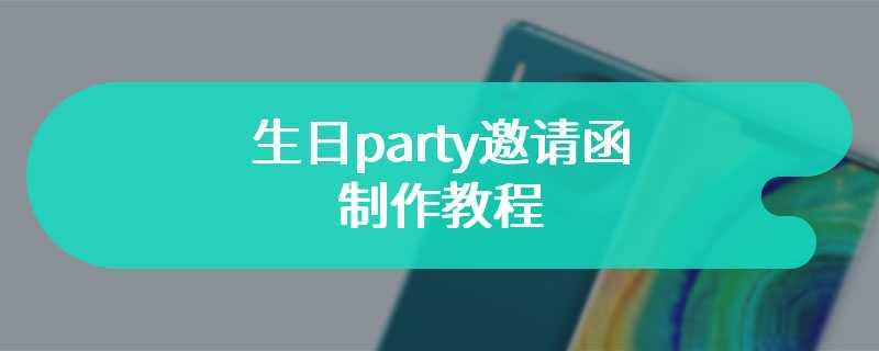 生日party邀请函制作教程
