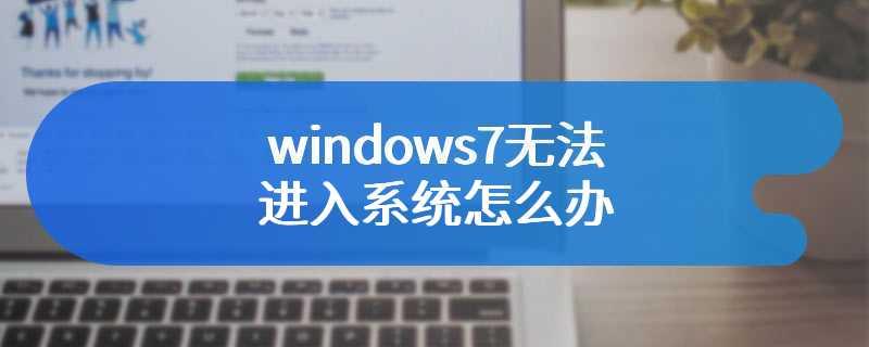 windows7无法进入系统怎么办