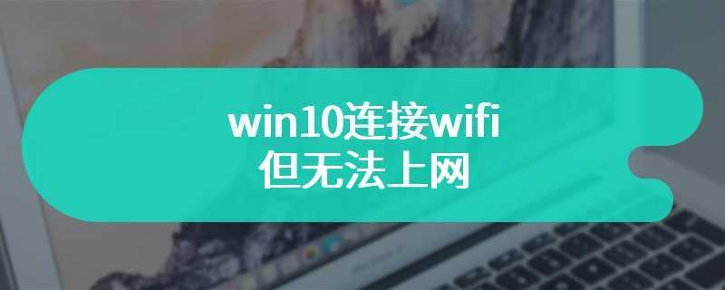 win10连接wifi但无法上网