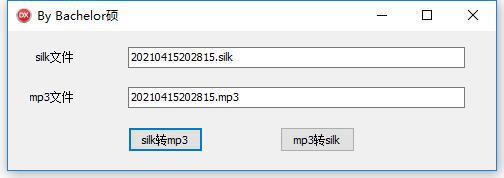 SilkAudio音频转码工具