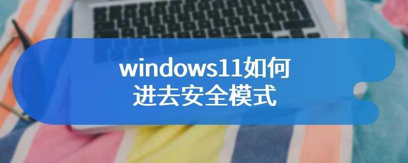 windows11如何进去安全模式