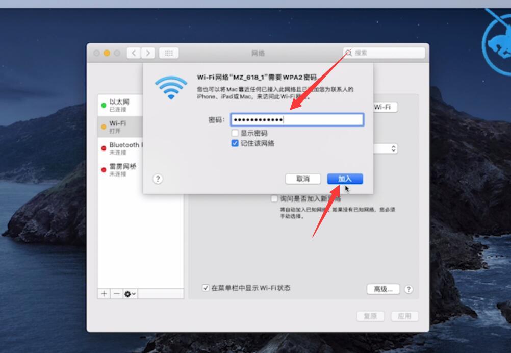 笔记本如何连接网络wifi(13)