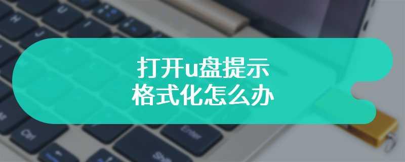 打开u盘提示格式化怎么办