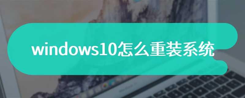 windows10怎么重装系统