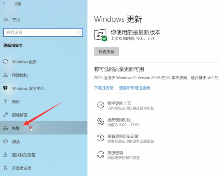 windows10系统恢复出厂设置(2)