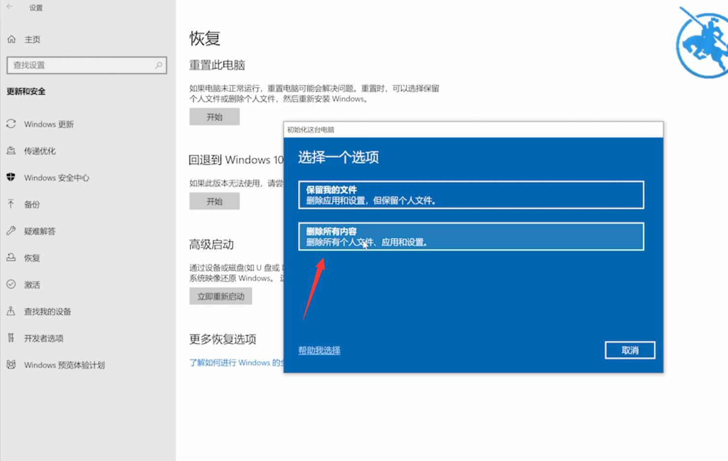 windows10系统恢复出厂设置(4)