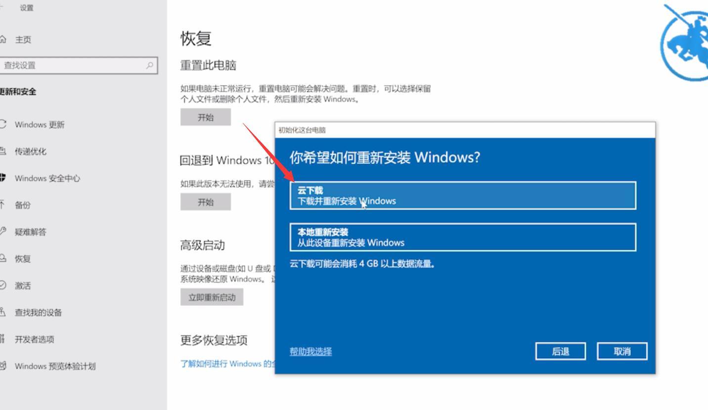 windows10系统恢复出厂设置(5)