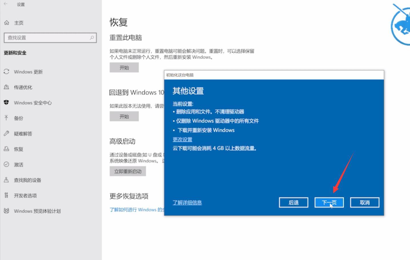 windows10系统恢复出厂设置(6)