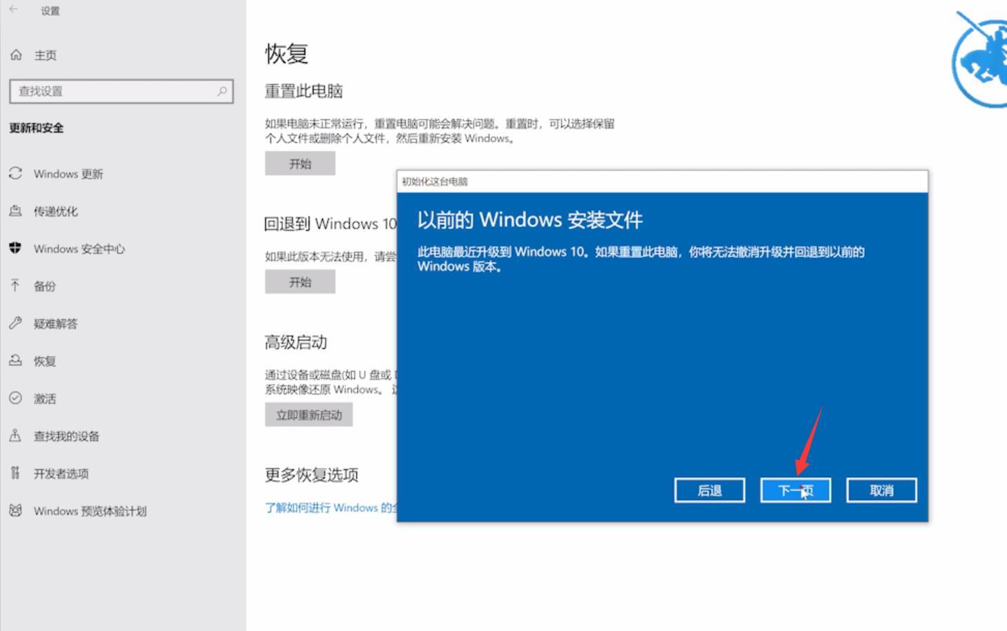 windows10系统恢复出厂设置(7)