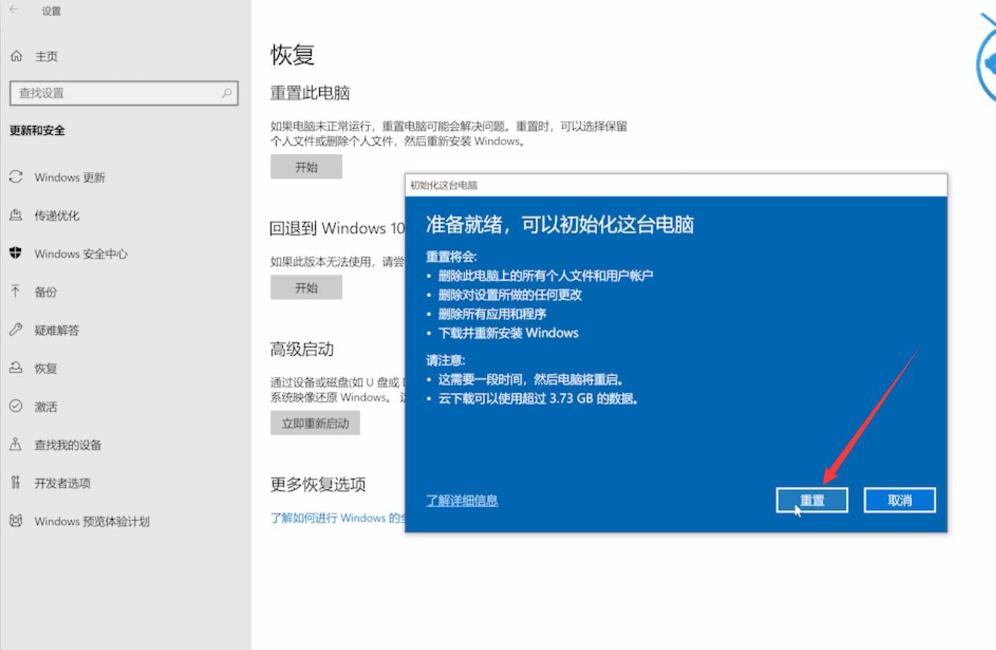 windows10系统恢复出厂设置(8)