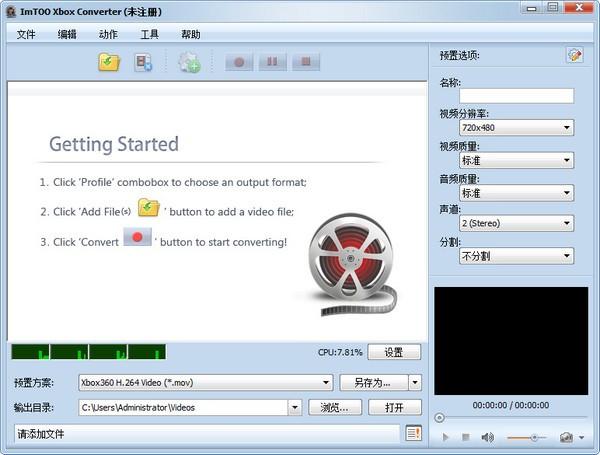 ImTOO Xbox Converter(Xbox视频转换器)