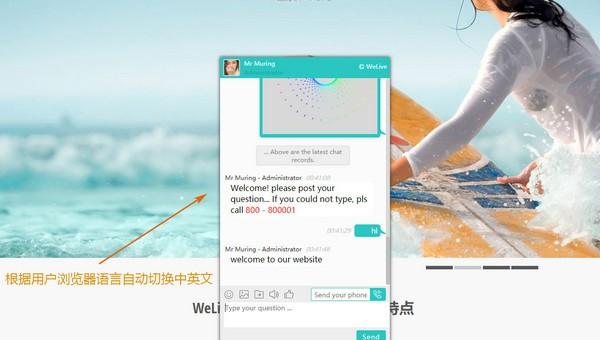 WeCaller(Web电话客服系统)