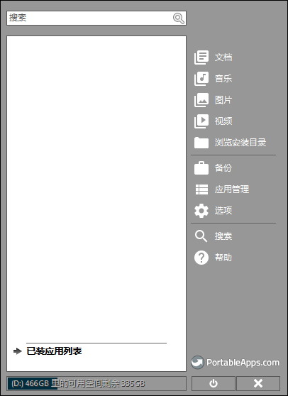 PortableApps(软件管理工具箱)