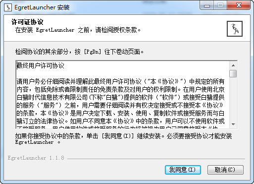 Egret Launcher(白鹭游戏编辑工具)