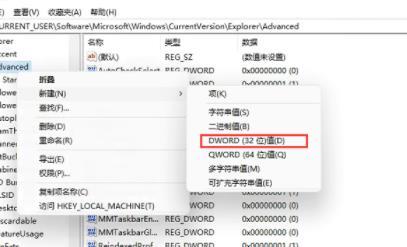 windows11任务栏怎么变窄(3)
