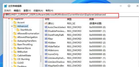 windows11任务栏怎么变窄(2)