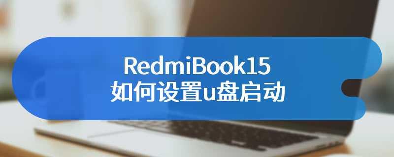 RedmiBook15如何设置u盘启动