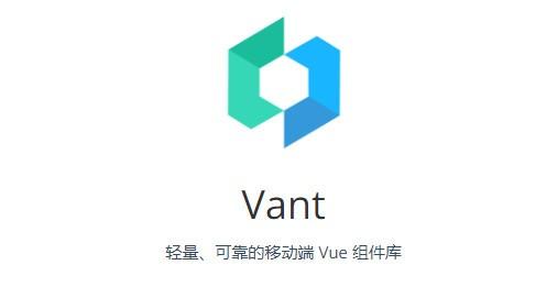 Vant(移动端组件库)