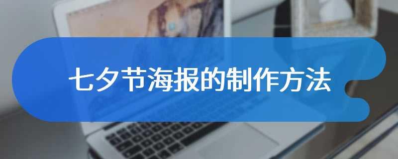 七夕节海报的制作方法