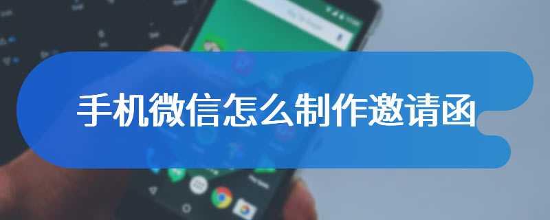 手机微信怎么制作邀请函