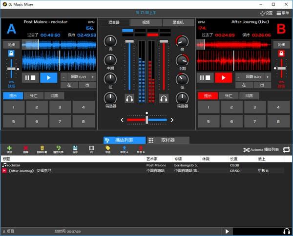 Program4Pc DJ Music Mixer(DJ混音软件)