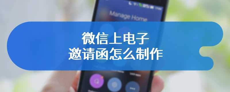 微信上电子邀请函怎么制作