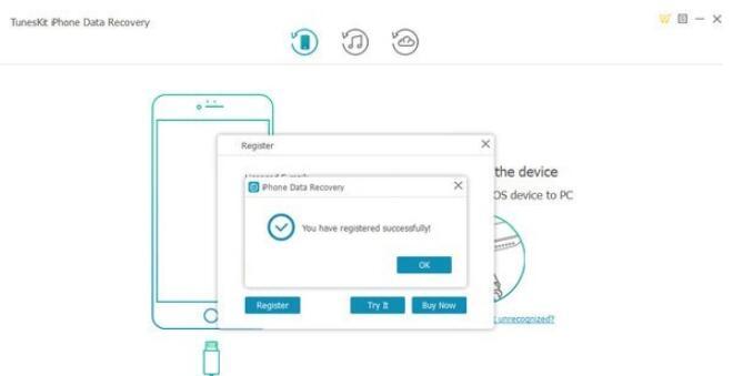 TunesKit iPhone Data Recovery(IOS数据恢复工具)