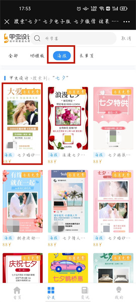 微信制作情人节海报教程(6)