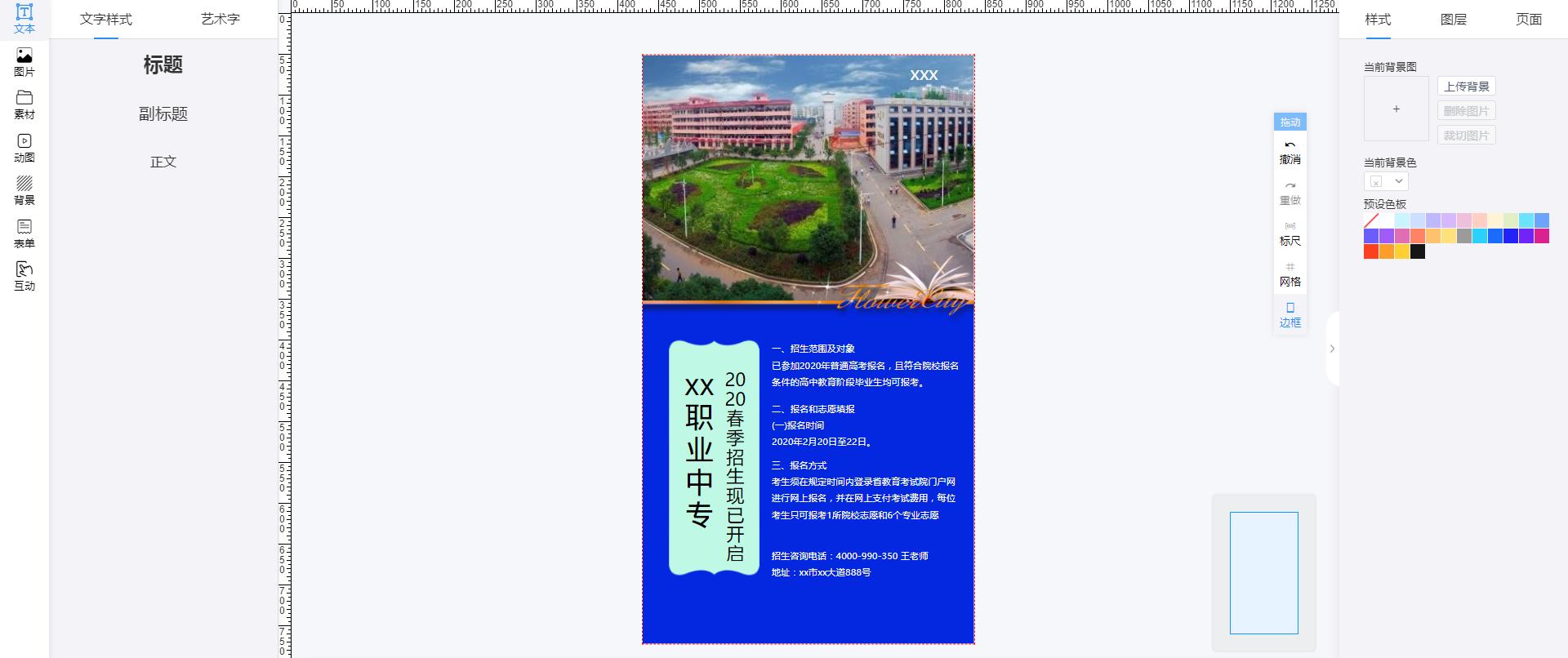 职业学校招生宣传海报(3)