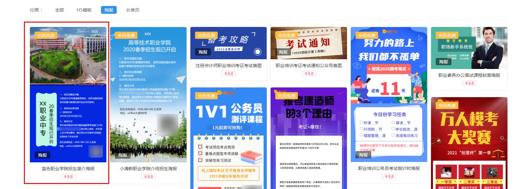 职业学校招生宣传海报(1)
