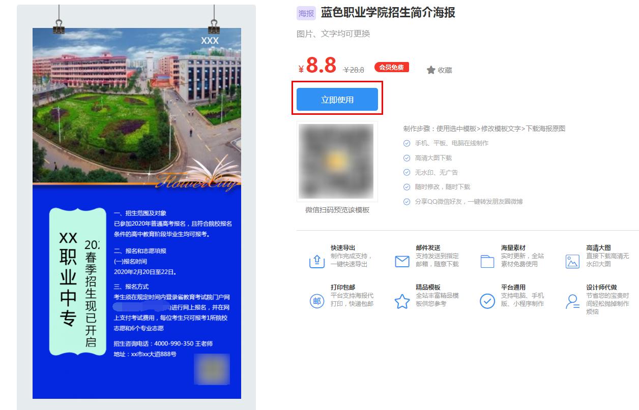 职业学校招生宣传海报(2)
