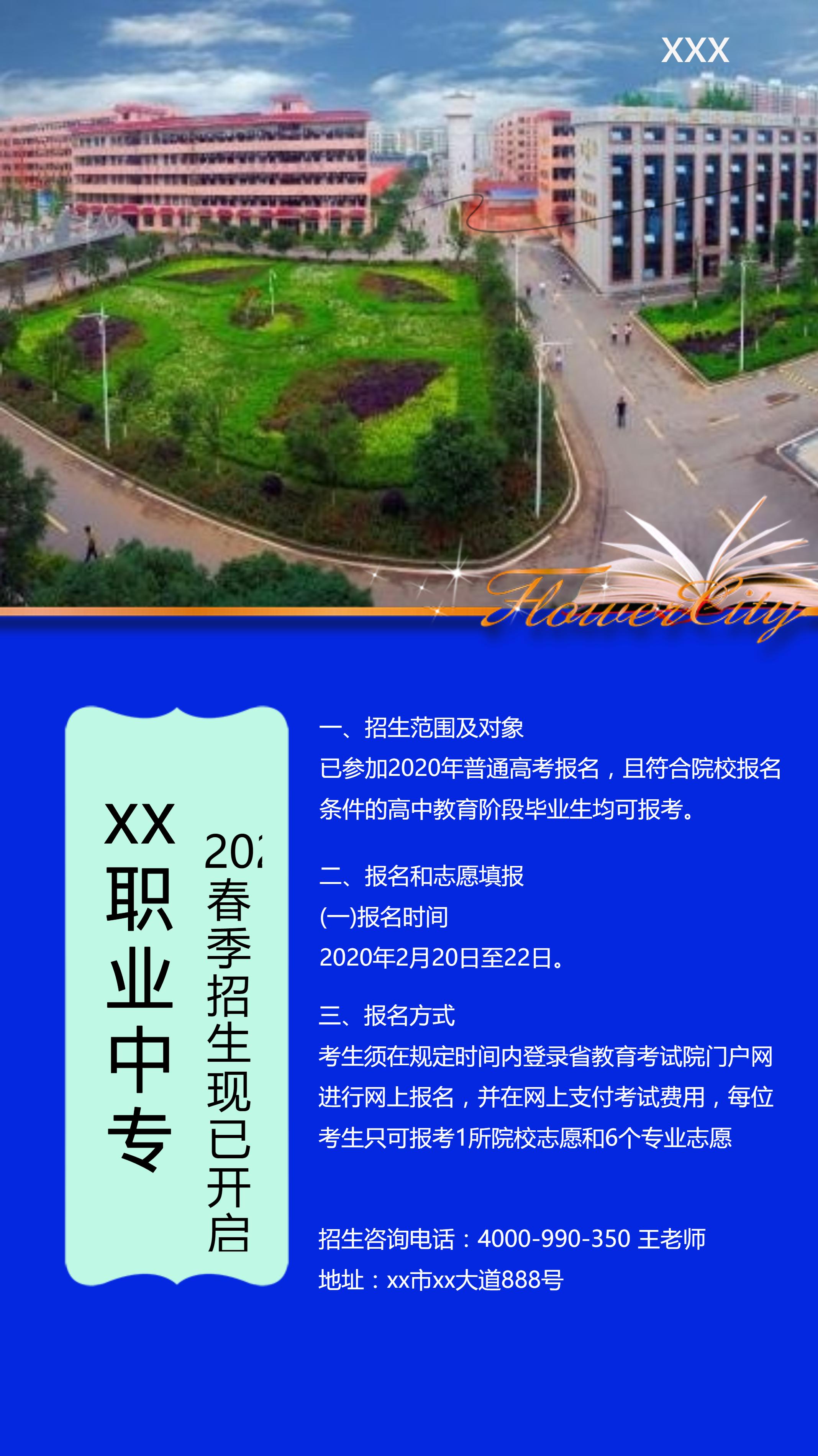 职业学校招生宣传海报(5)