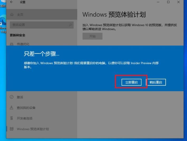 怎么升级windows11系统(5)