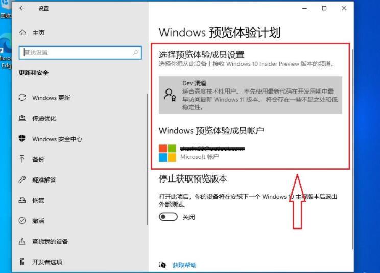 怎么升级windows11系统(6)