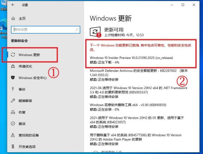 怎么升级windows11系统(7)