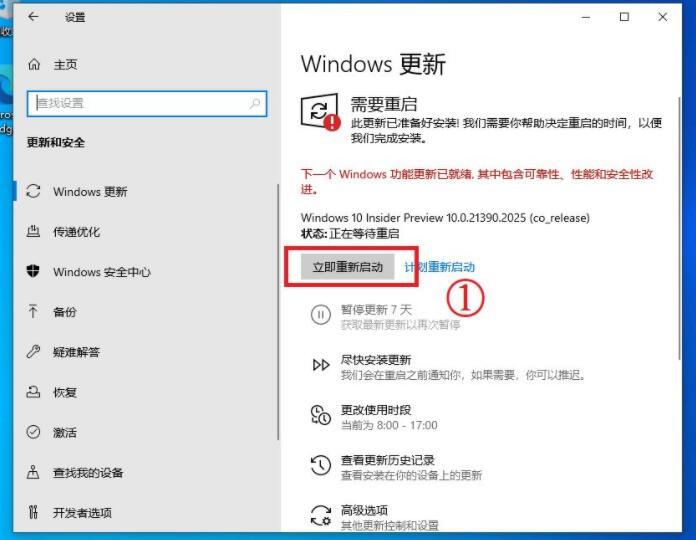 怎么升级windows11系统(8)