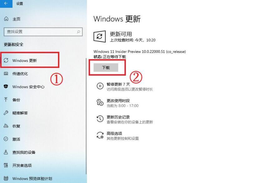怎么升级windows11系统(10)