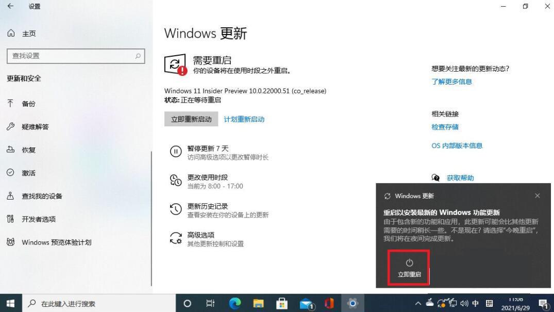 怎么升级windows11系统(11)