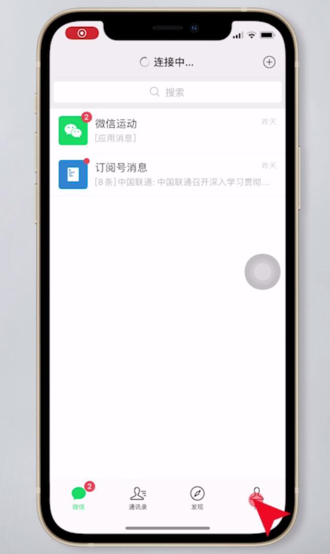 怎样删掉微信朋友圈的内容(1)